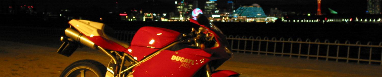 ドゥカティ東京-DucatiTokyo
